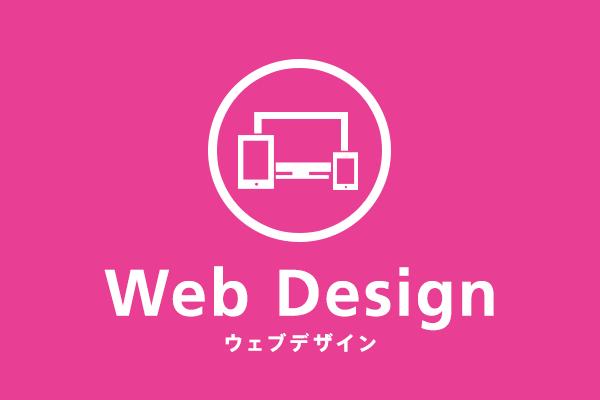 Web制作に必要なもの② CSS