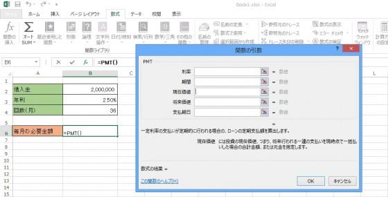 【12‐6】ローンや積み立てを楽々計算!財務関数で関数デビューしよう_画面3