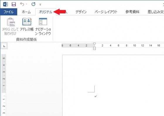 【12-3】自分だけの快適環境をゲット!作業効率をアップさせるOfficeカスタマイズ術_画面8
