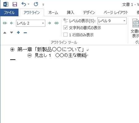 【12-1】資料も議事録も簡単スピードアップ! Wordで長文作成の3つのコツ_画像2