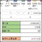 Excelでローンや積み立てを楽々計算!財務関数で関数デビューしよう