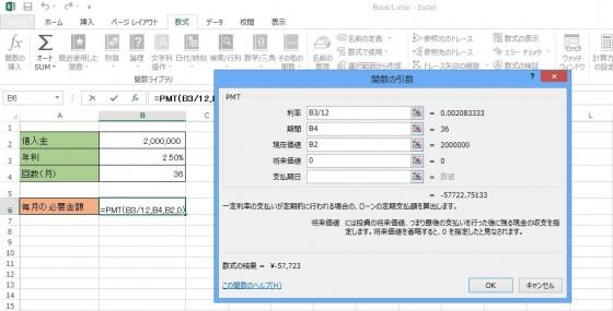 【12‐6】ローンや積み立てを楽々計算!財務関数で関数デビューしよう_画面5