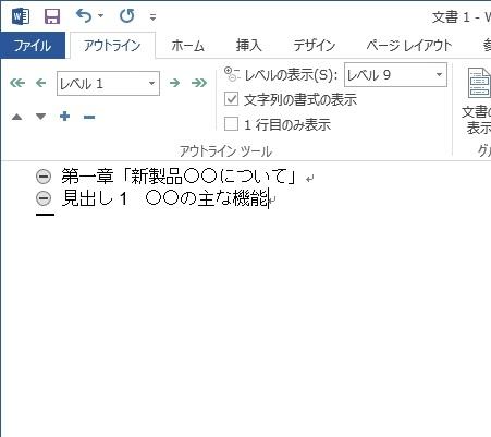 【12-1】資料も議事録も簡単スピードアップ! Wordで長文作成の3つのコツ_画像1