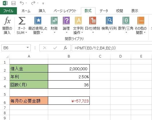 【12‐6】ローンや積み立てを楽々計算!財務関数で関数デビューしよう_画面6