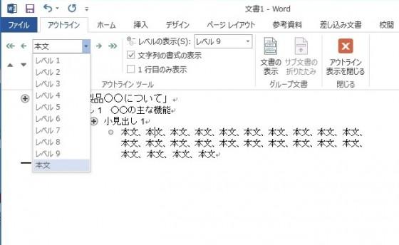【12-1】資料も議事録も簡単スピードアップ! Wordで長文作成の3つのコツ_画像3