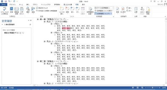 【12-1】資料も議事録も簡単スピードアップ! Wordで長文作成の3つのコツ_画像7