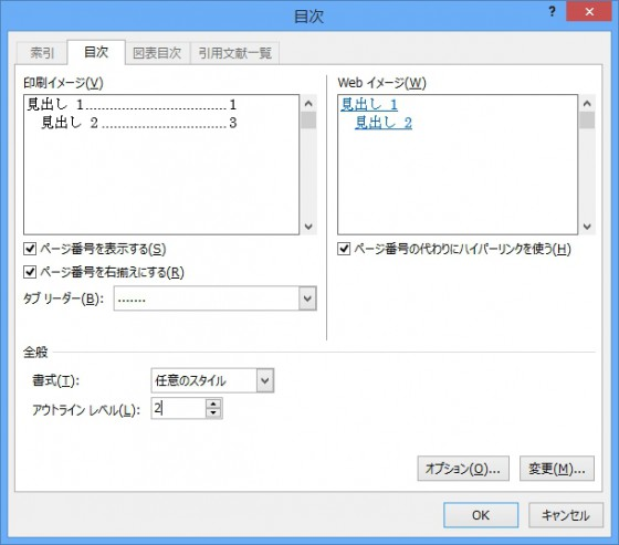 【12-1】資料も議事録も簡単スピードアップ! Wordで長文作成の3つのコツ_画像6