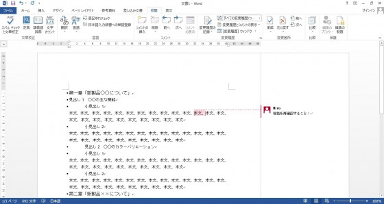 【12-1】資料も議事録も簡単スピードアップ! Wordで長文作成の3つのコツ_画像8