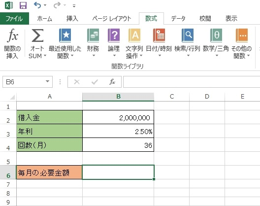 【12‐6】ローンや積み立てを楽々計算!財務関数で関数デビューしよう_画面1