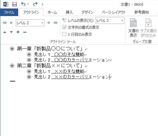 【12-1】資料も議事録も簡単スピードアップ! Wordで長文作成の3つのコツ_画像5