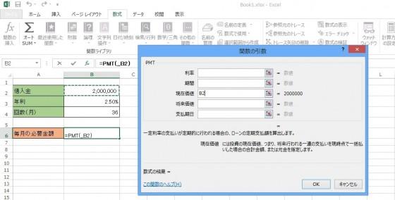 【12‐6】ローンや積み立てを楽々計算!財務関数で関数デビューしよう_画面4