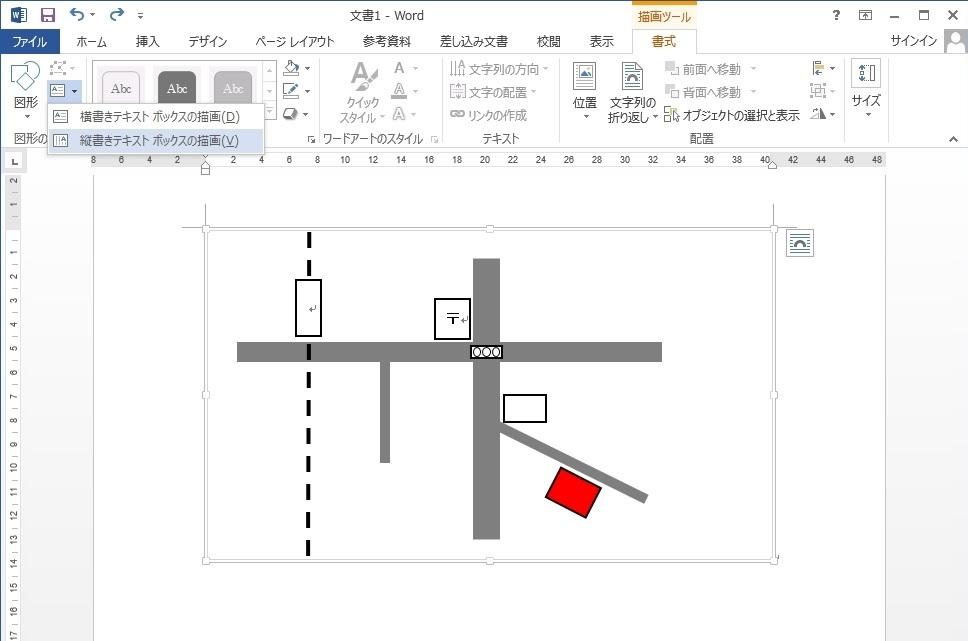 図形機能で簡単 wordの文書に地図をプラスしよう kenスクールブログ