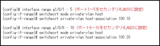 図9コマンド3プライベートVLAN割り当て