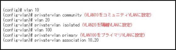 図8コマンド2 プライベートVLAN作成