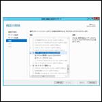MCSA資格対策:Windows Server 2012 ~サーバーの構成~