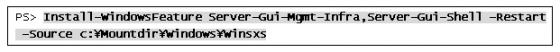 図3Ininstall-WindowsFeatureコマンドレット