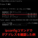 CCNA資格対策!ネットワーク技術 〜IPアドレス編〜