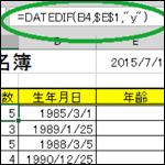 年齢や勤続年数をExcel関数(DATEDIF)を使って求める