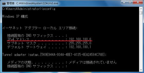 ipconfig_IPアドレス