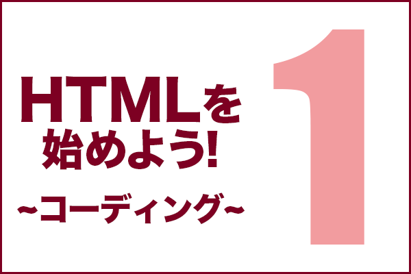HTMLを始めよう! その1