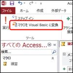 【 Access VBA 】マクロからVBAへの変換方法