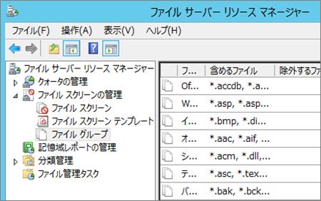 図2ファイルサーバリソースマネージャ