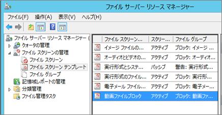 図5ファイルスクリーンテンプレート画面