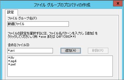 図3ファイルグループのプロパティの作成画面