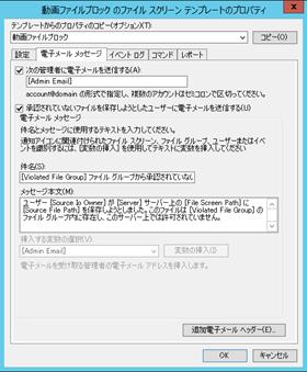 図6電子メールメッセージタブ