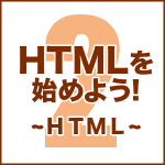 HTMLを始めよう! その2
