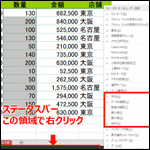 Excel 数式なしで計算結果を確認する!