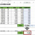 【Excel】合計時間の表示設定