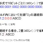 IPv6アドレス