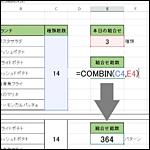 Excel関数(COMBIN)で組み合わせパターン数を計算しよう