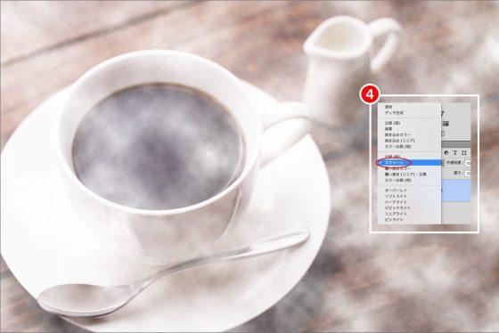 コーヒー湯気の作成手順1ー4