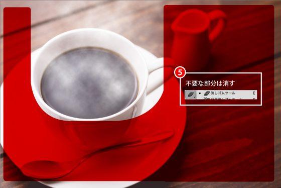 コーヒーの湯気の作成手順2ー5