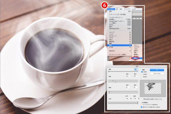 コーヒーの湯気の作成手順2−6