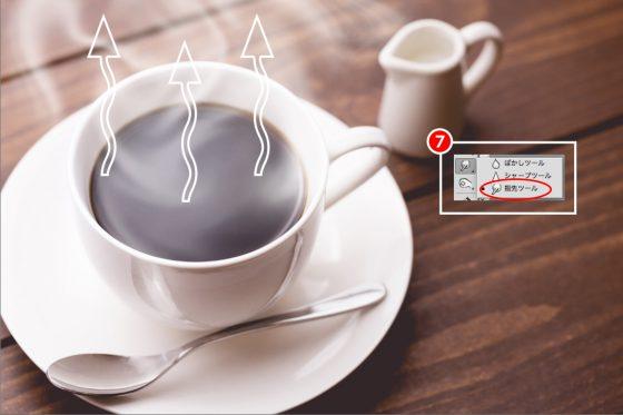 コーヒーの湯気を作成手順3−7