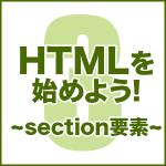 HTMLを始めよう! その3