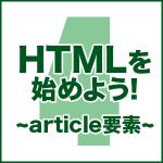 HTMLを始めよう! その4