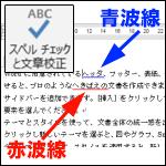 Word文書校正機能~赤波線と青波線~