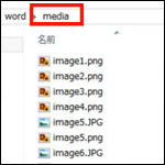 Officeファイル(Word.Excel.PowerPoint)から画像をまとめて抽出する!