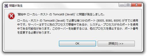 tomcat メモリ 設定