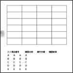 イラストレーターで表を簡単に作成しよう!