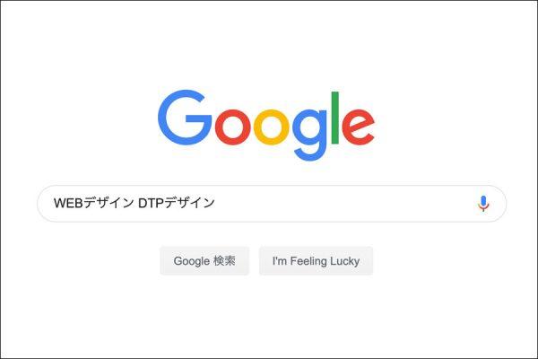 便利な検索方法