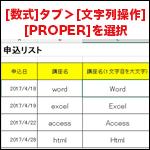 Excelで先頭文字を大文字にする関数-PROPER関数-