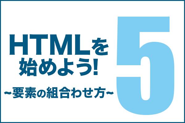 HTMLを始めよう! その5