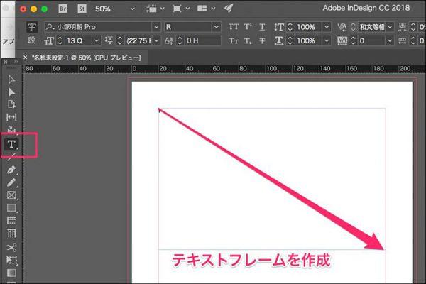 InDesignで表を簡単に作成する方法
