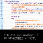 JavaでAPIを使わずに平方根を求める方法