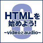 HTMLを始めよう! その6